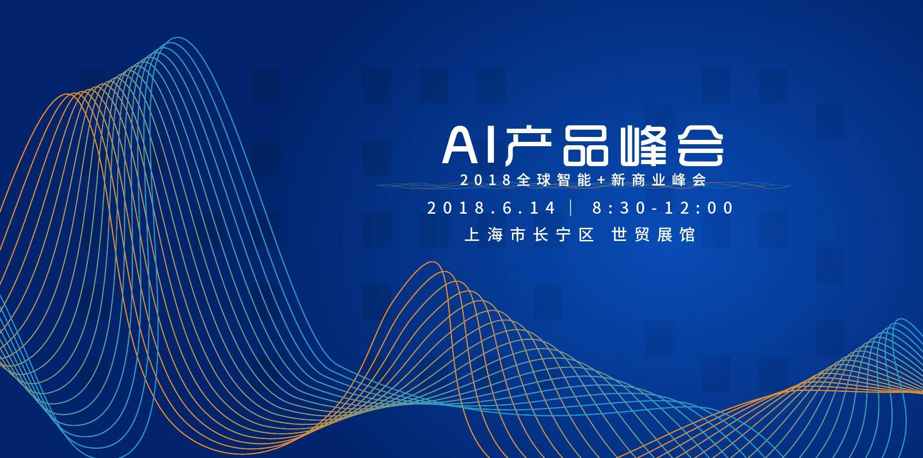 【活动】2018全球智能+新商业峰会——AI产品峰会(官方报名通道)-亿欧