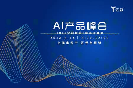 2018全球智能+新商业峰会——AI产品峰会(官方报名通道)