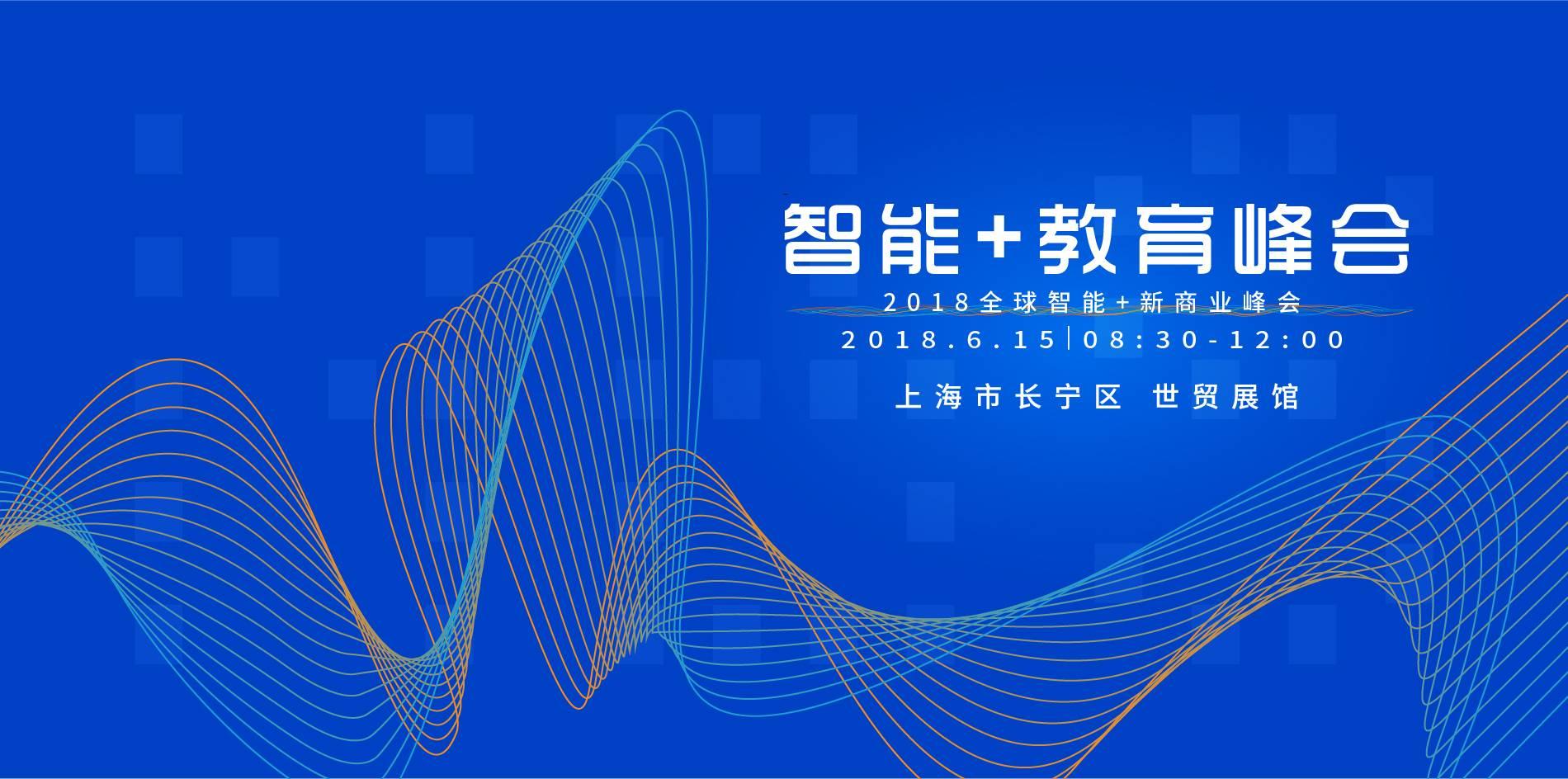 【活动】2018全球智能+新商业峰会——智能+教育峰会(官方报名通道)-亿欧