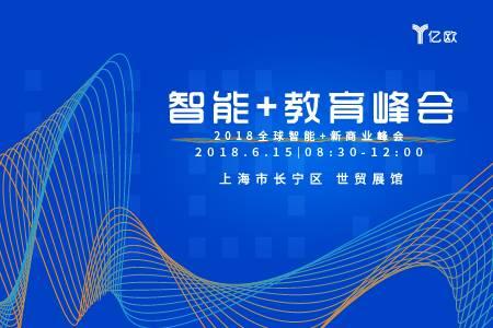2018全球智能+新商业峰会——智能+教育峰会(官方报名通道)