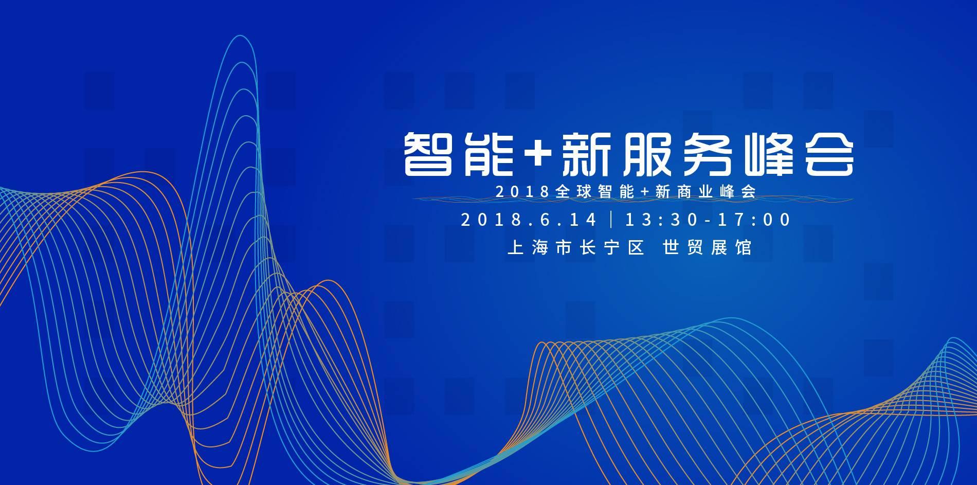 【活动】2018全球智能+新商业峰会——智能+新服务峰会(官方报名渠道)-亿欧
