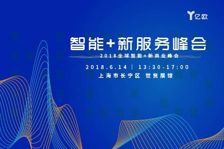 2018全球智能+新商业峰会——智能+新服务峰会(官方报名渠道)