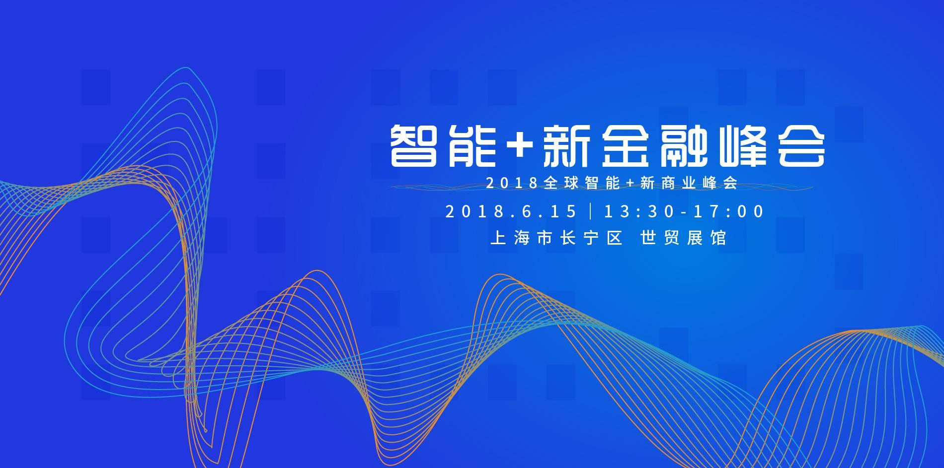 【活动】2018全球智能+新商业峰会——智能+新金融峰会(官方报名通道)-亿欧