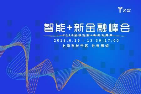 2018全球智能+新商业峰会——智能+新金融峰会(官方报名通道)
