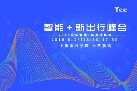 2018全球智能+新商業峰會——智能+新出行峰會