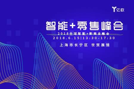 2018全球智能+新商業峰會——智能+零售峰會(官方報名通道)