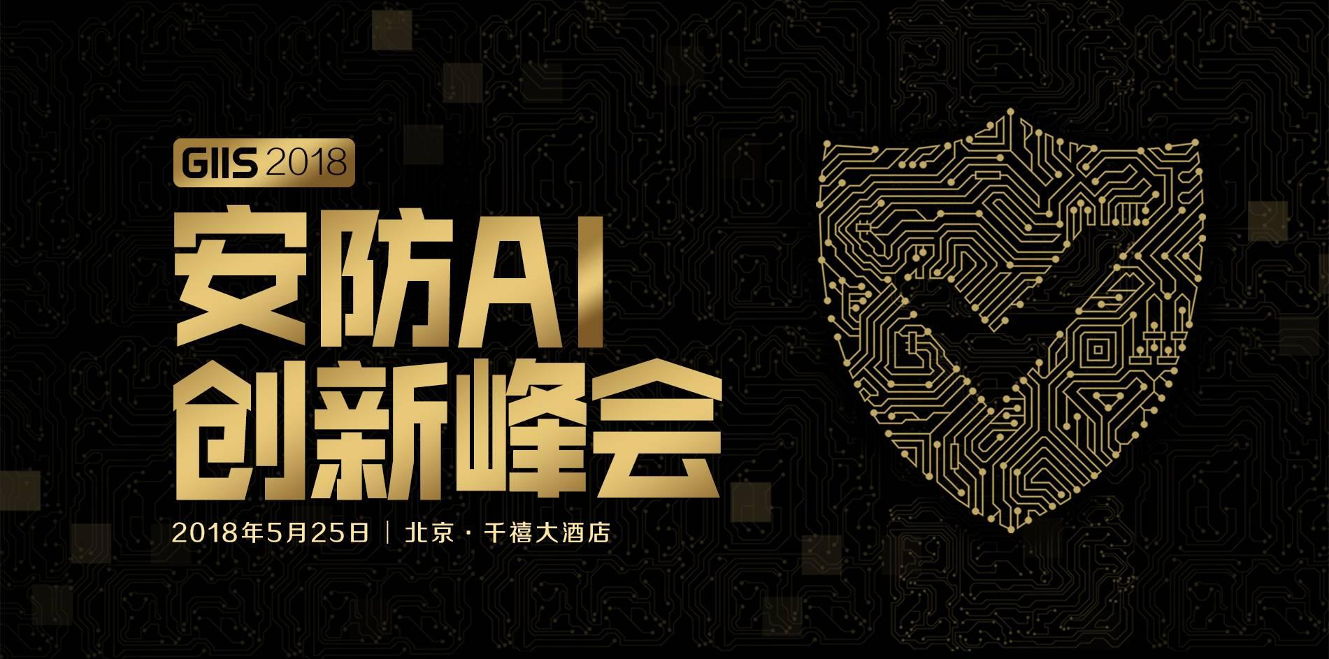 【活动】GIIS 2018·安防AI创新峰会(官方报名通道)-亿欧