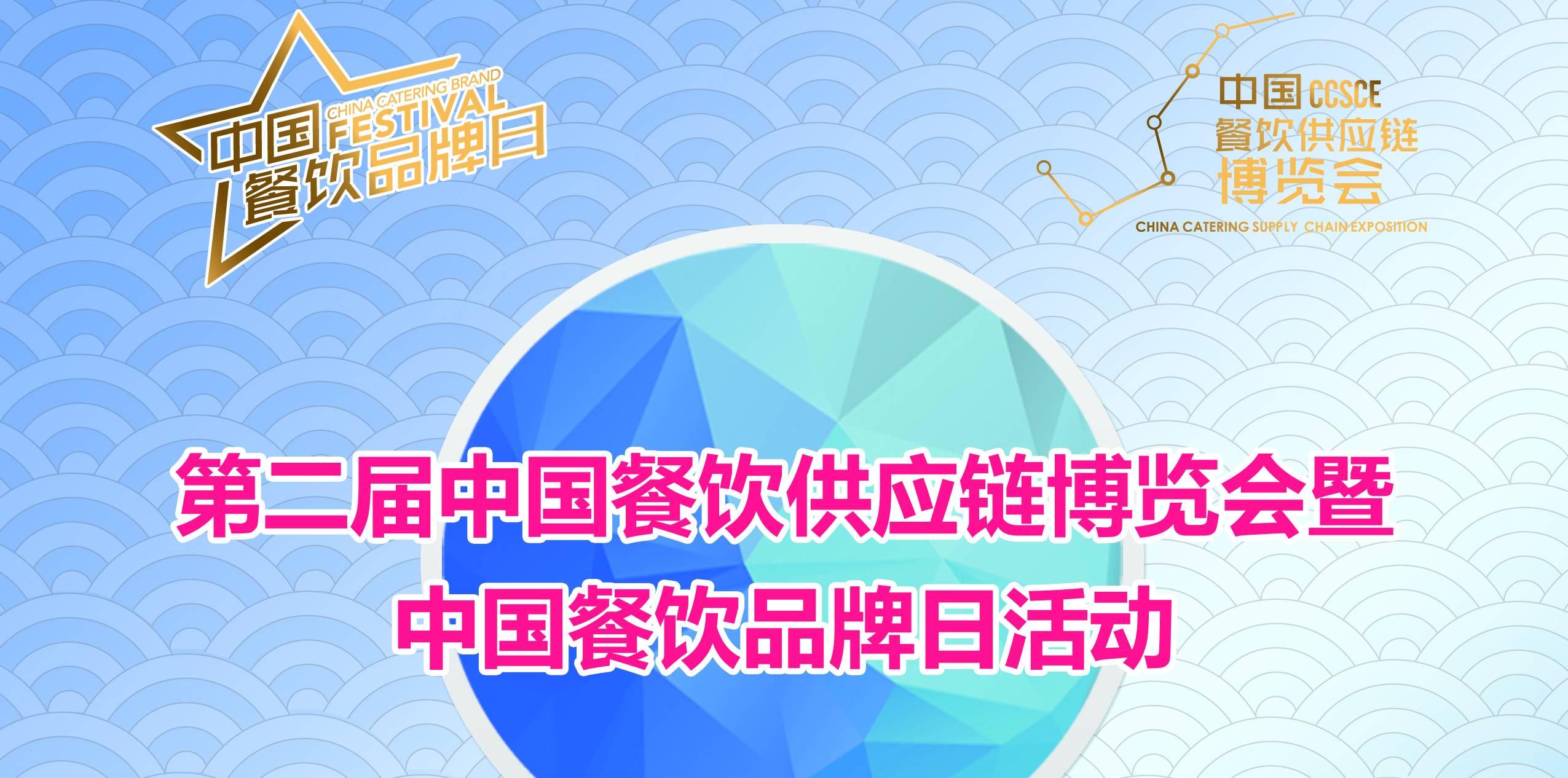 【活动】第二届中国餐链会暨中国餐饮品牌日活动-亿欧