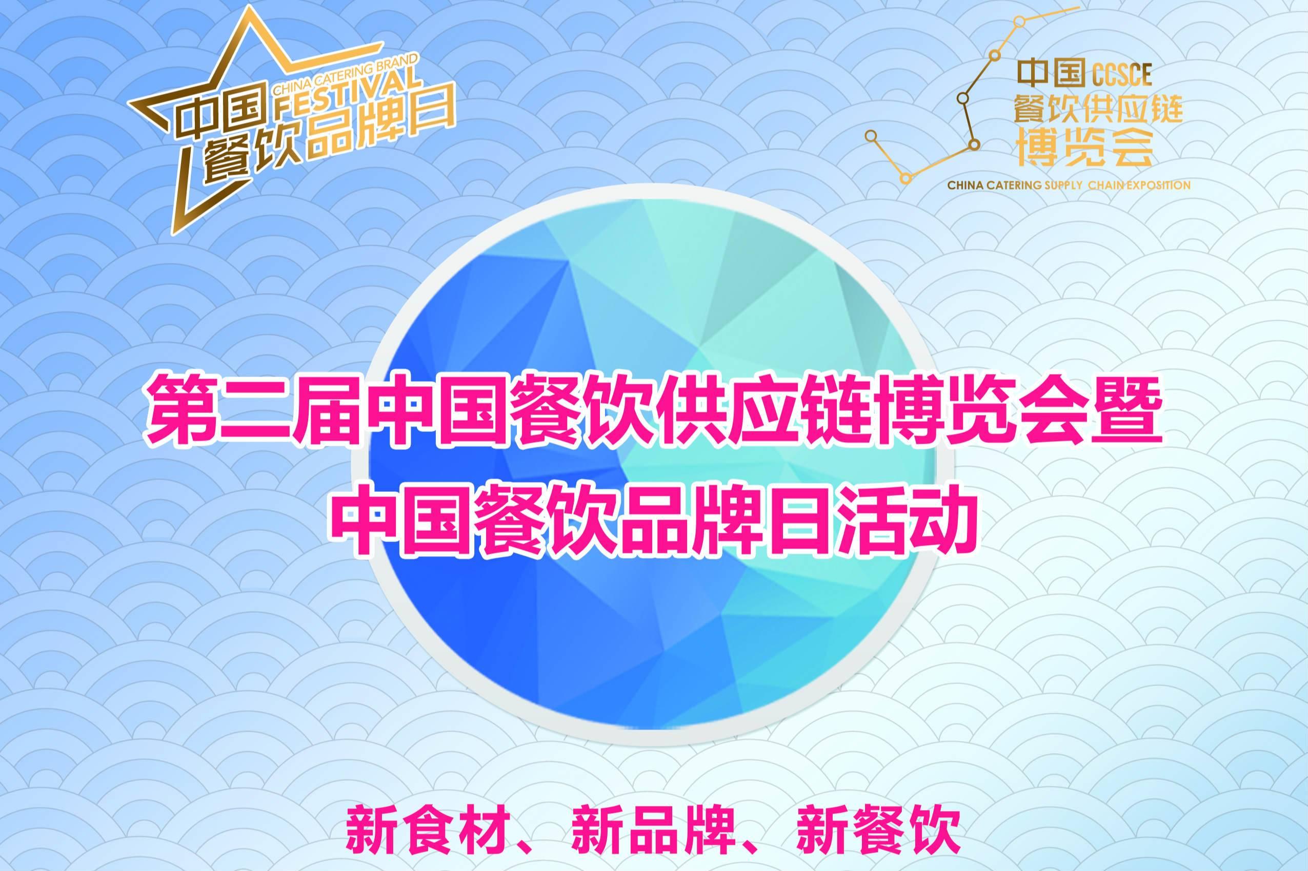 第二届中国餐链会暨中国餐饮品牌日活动