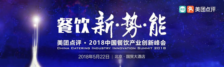 美团点评2018年中国餐饮产业创新峰会
