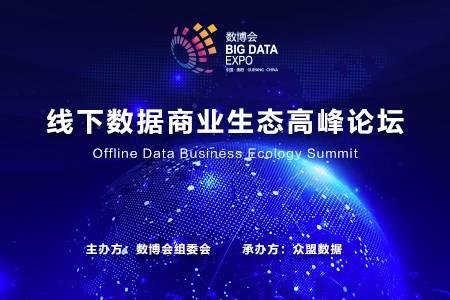 線下數據商業生態高峰論壇