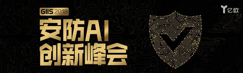 GIIS 2018安防AI創新大會