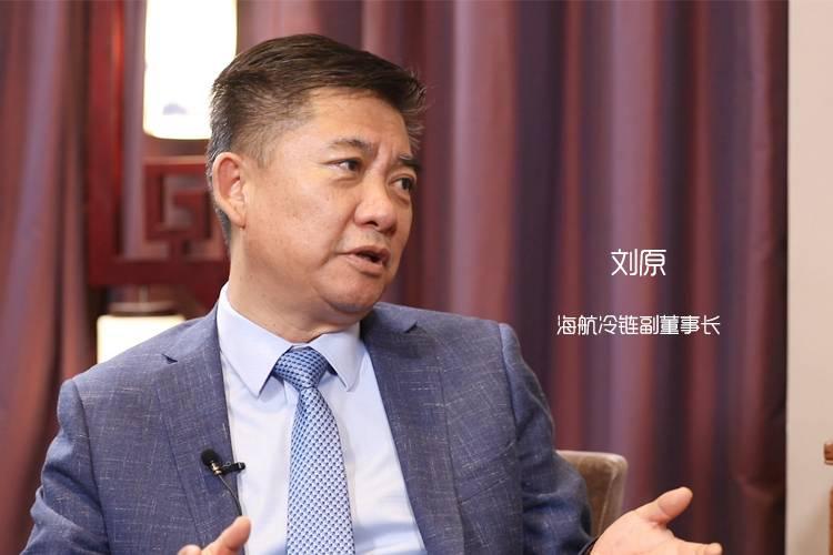 海航冷链副董事长刘原:生鲜电商的新玩法