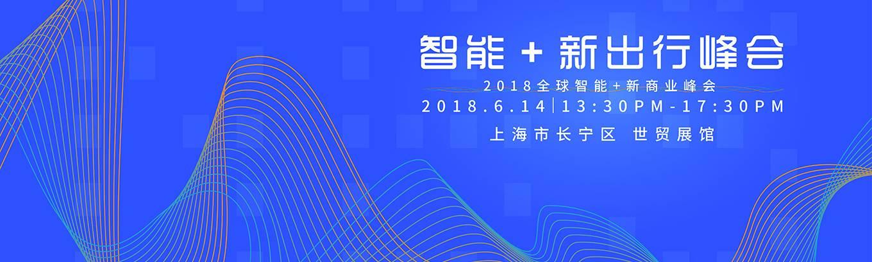 """自动驾驶&共享出行融合发展下一站丨""""2018全球智能+新出行峰会""""系列专题"""