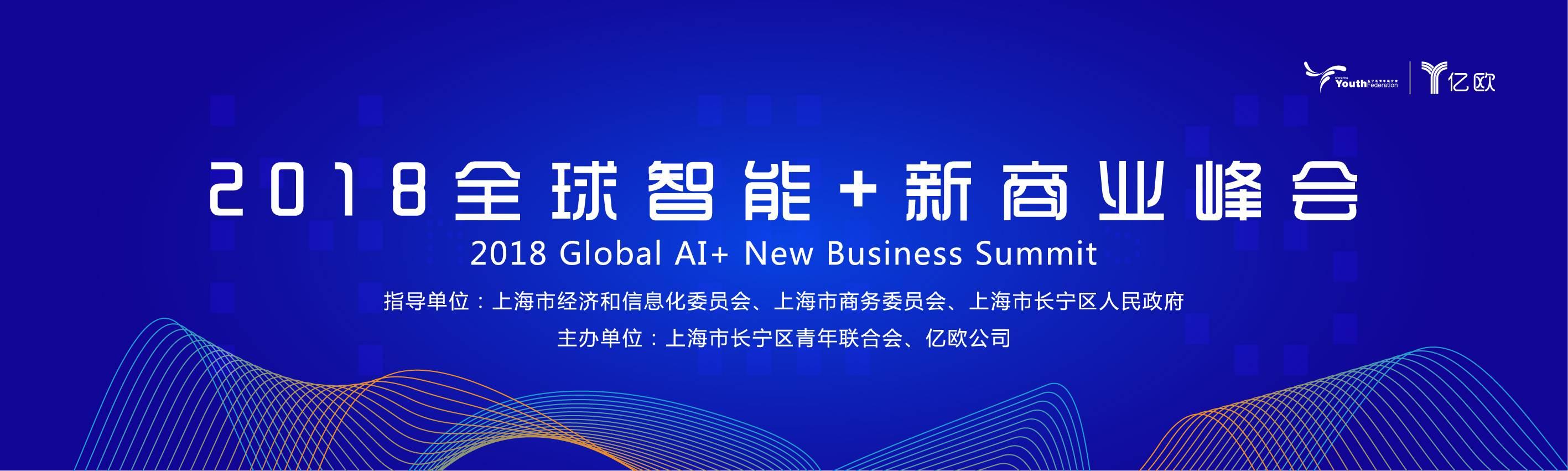 2018全球智能+新商业峰会(官方信息发布)
