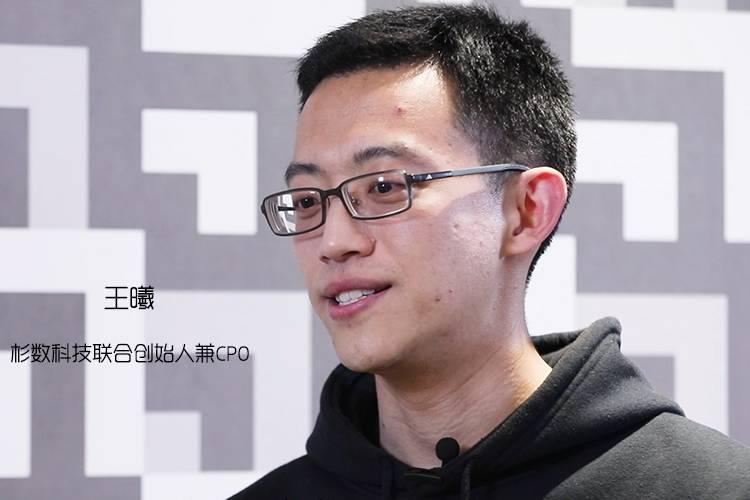 杉数科技CPO王曦:目前的人工智能叫机器智能更贴切