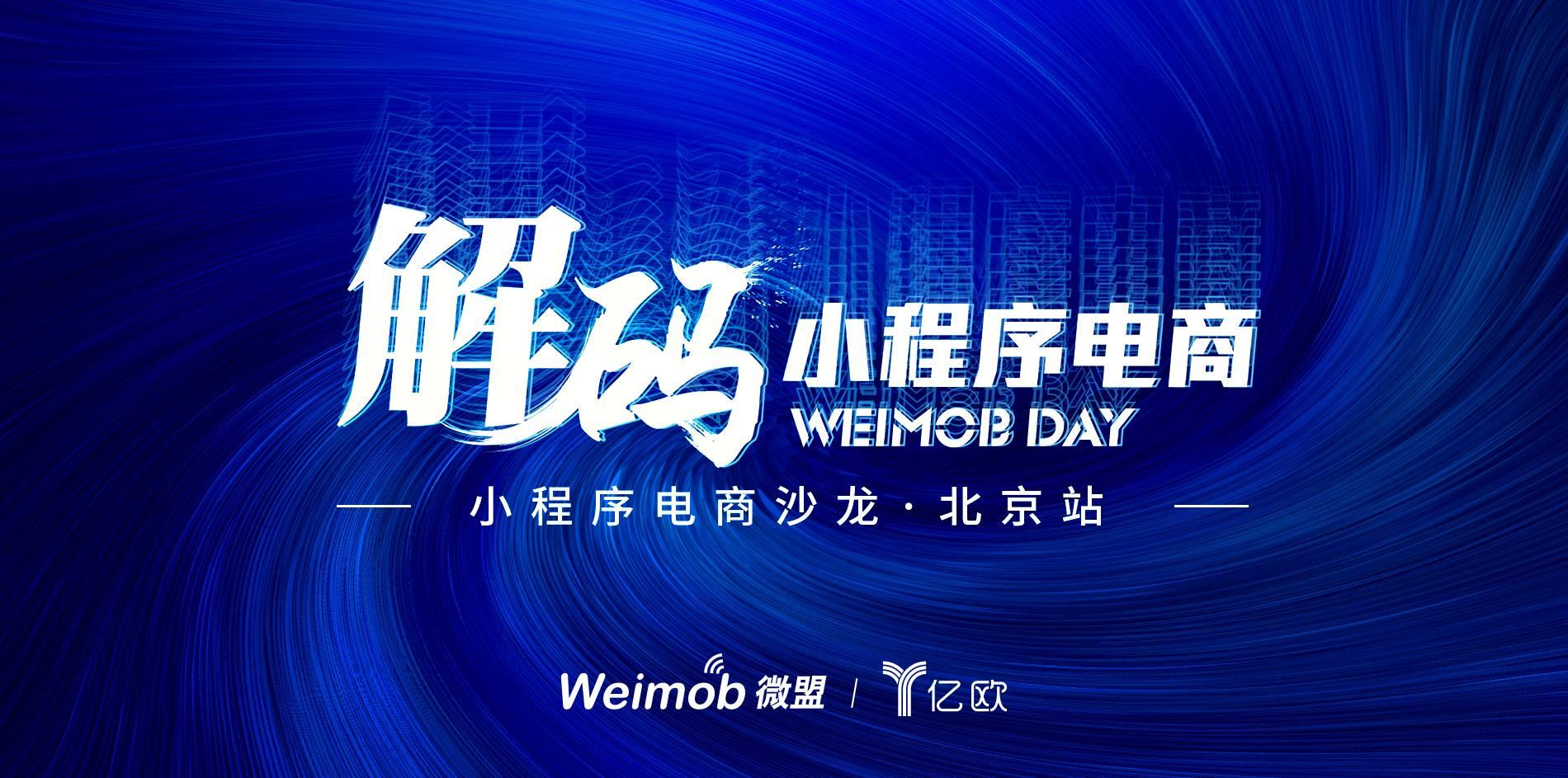 【活动】解码小程序电商Weimob Day 小程序电商沙龙北京站-亿欧