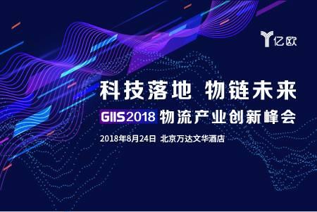 科技落地 物鏈未來  GIIS 2018物流產業創新峰會