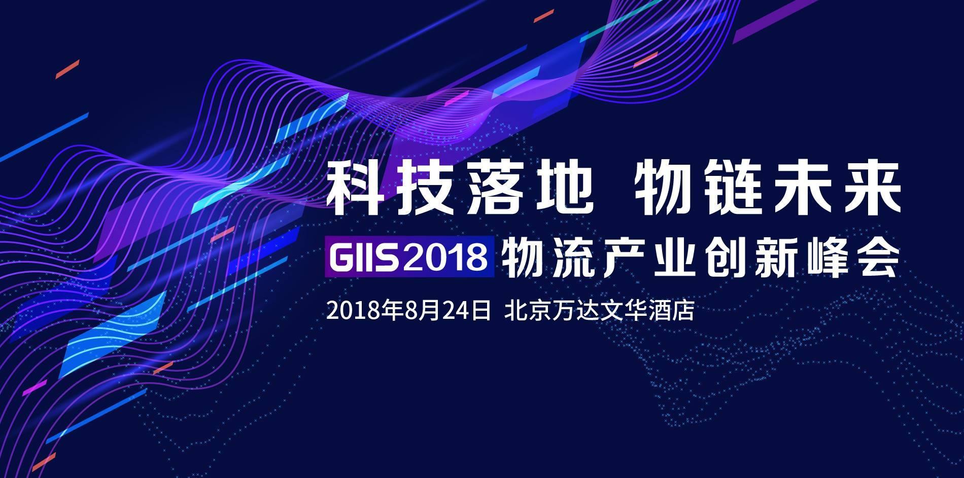 【活动】科技落地 物链未来  GIIS 2018物流产业创新峰会-亿欧