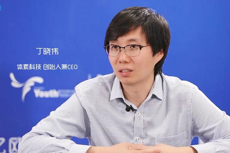 体素科技丁晓伟:未来医生将被分为借力AI和排斥AI
