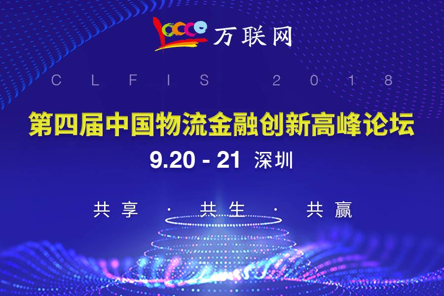 第四届中国物流金融创新高峰论坛