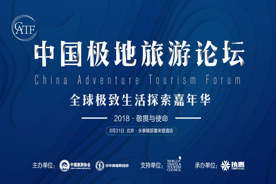 2018第二届中国极地旅游论坛