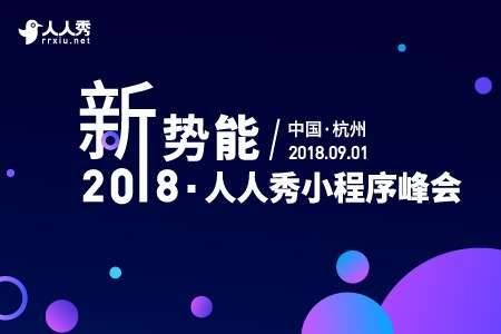 新势能2018人人秀小程序峰会