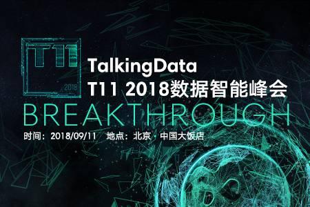 2018数据智能峰会