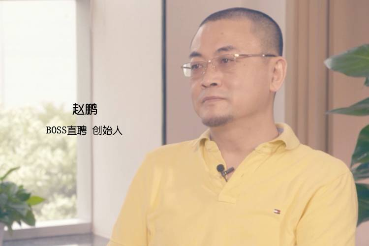 BOSS直聘赵鹏:一个充满人味儿的招聘平台