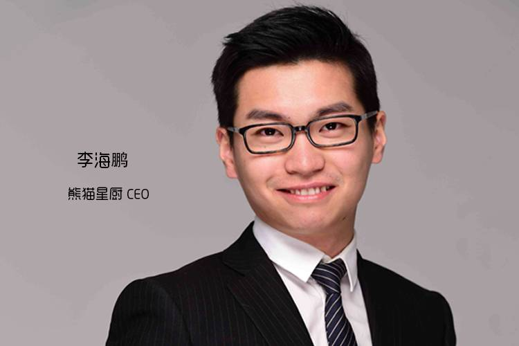 熊猫星厨李海鹏:共享厨房,让商户花得更少赚得更多