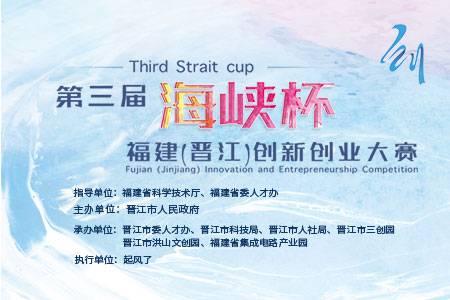第三届海峡杯创新创业大赛