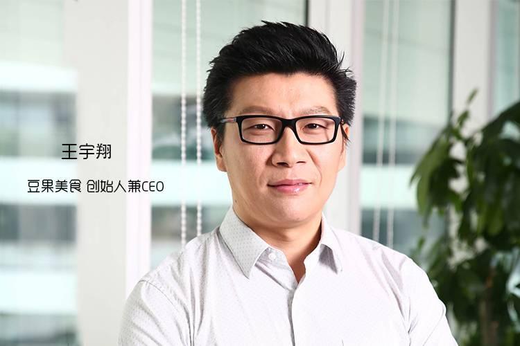 豆果美食王宇翔:技术驱动促成美食平台差异化