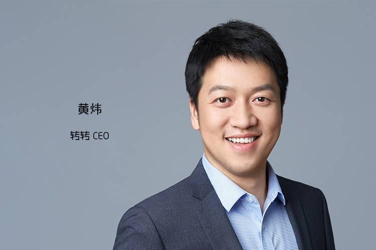 转转CEO黄炜:未来,二手市场必将会成为社会风潮