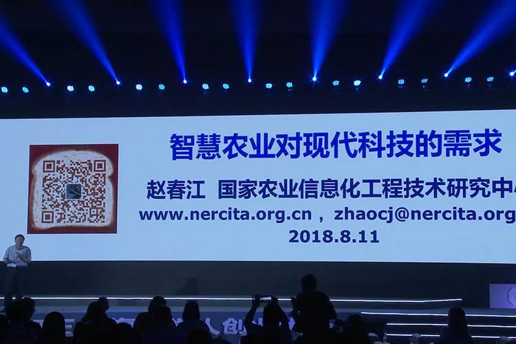 中國工程院院士趙春江演講-《智慧農業展望》