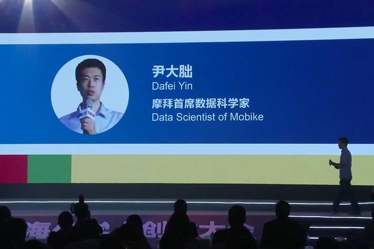 摩拜首席數據科學家尹大飛演講