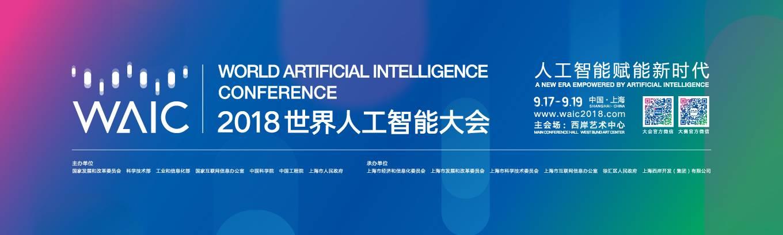 2018世界人工智能大会