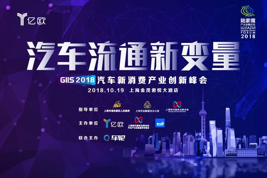 汽車流通新變量·GIIS 2018汽車新消費產業創新峰會