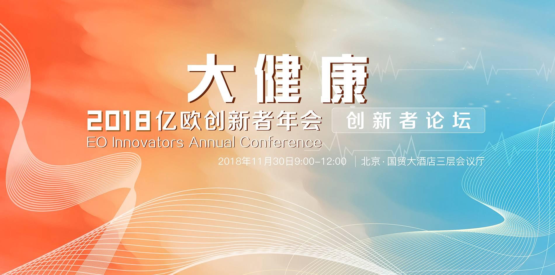 【活动】大健康创新者论坛-亿欧