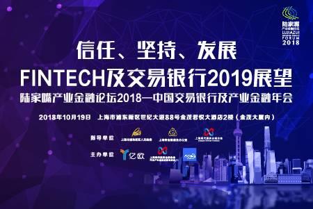 陆家嘴产业金融论坛2018——中国交易银行及产业金融研讨会