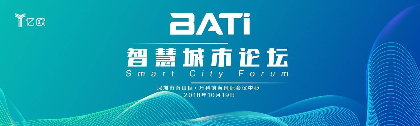 BATi 智慧城市系列报道