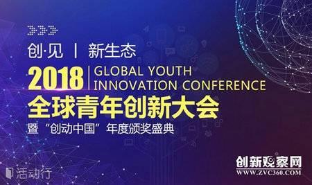 2018全球青年创新大会