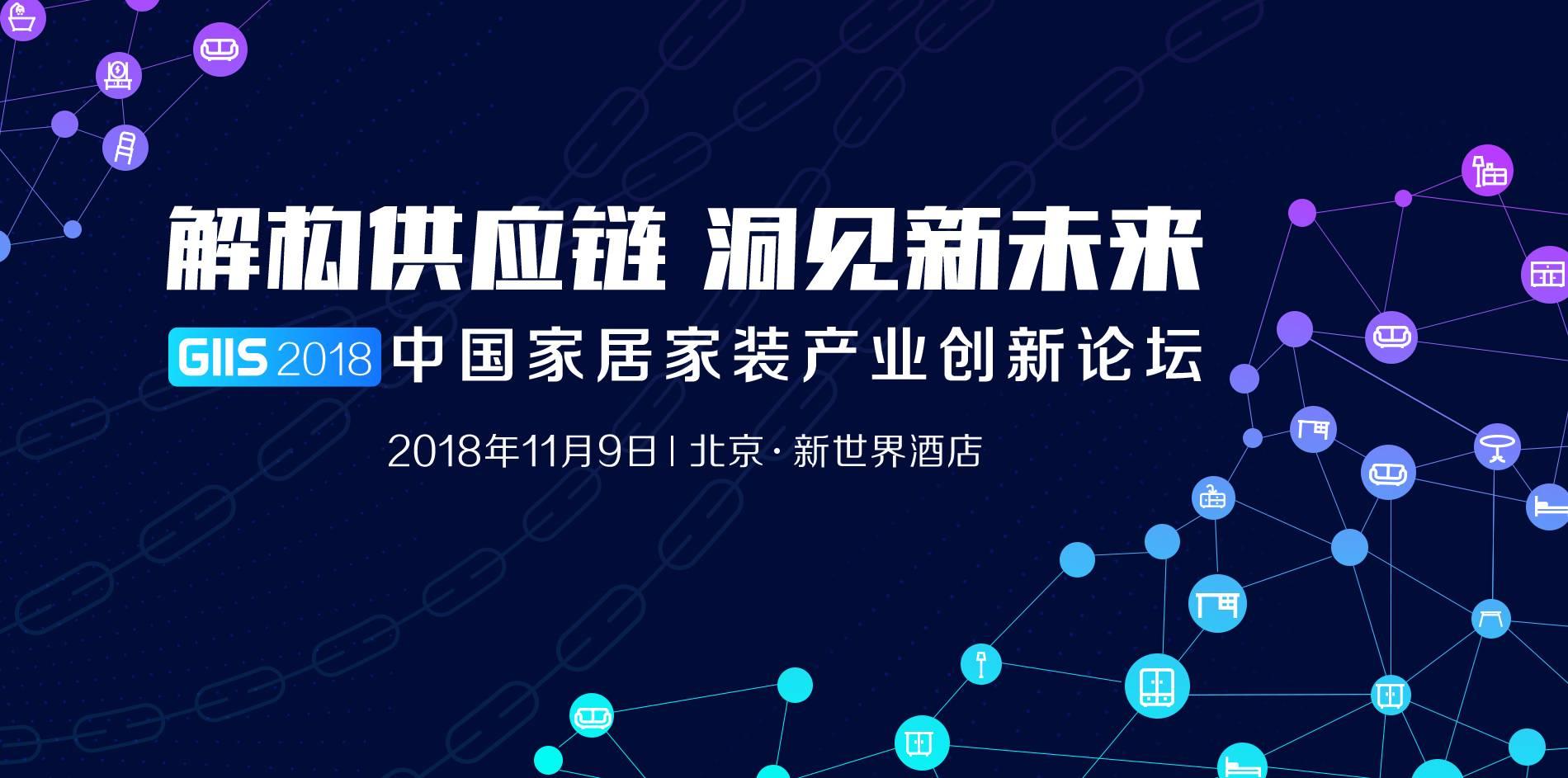 """【活动】""""解构供应链·洞见新未来""""GIIS 2018中国家居家装产业创新论坛-亿欧"""