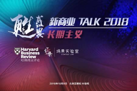新商业TALK2018