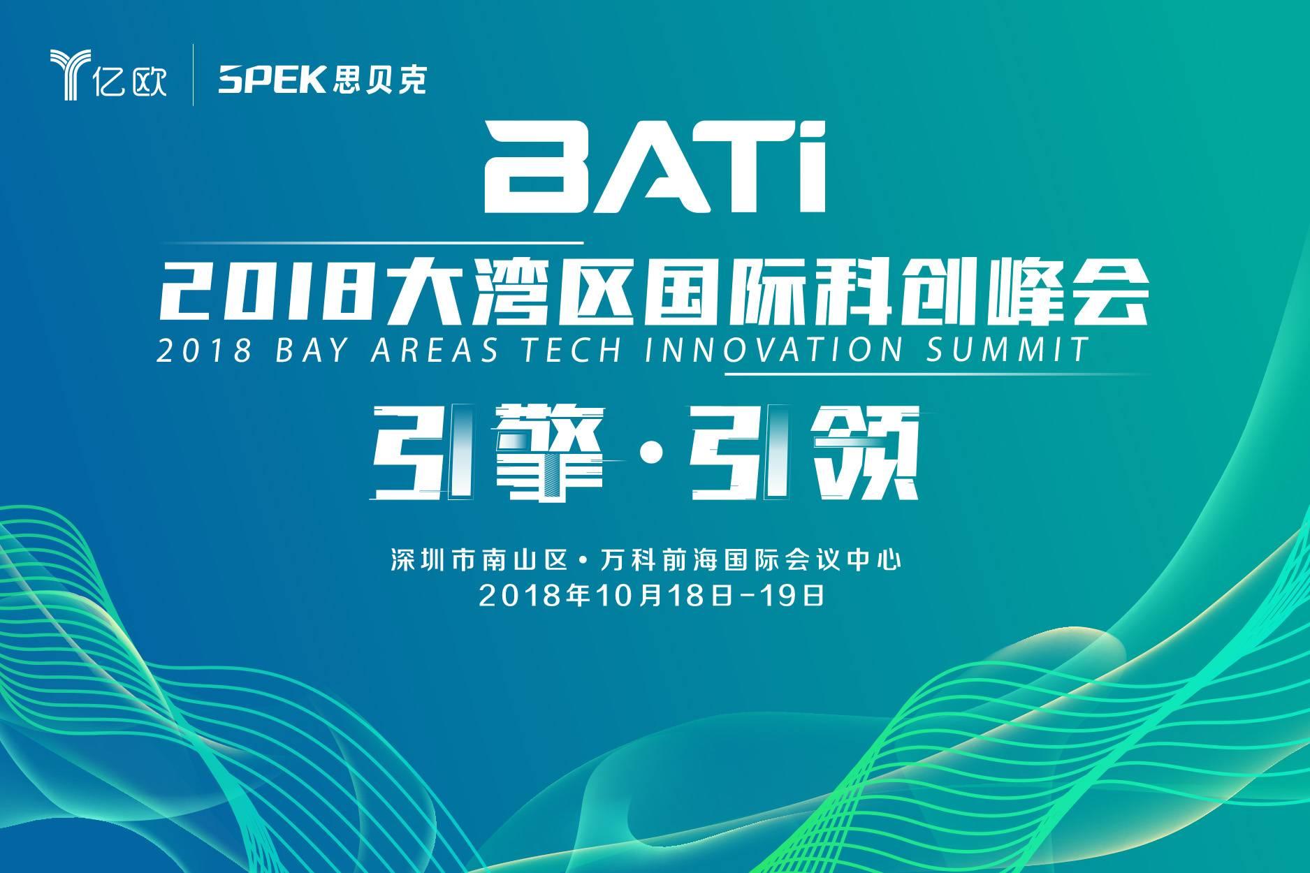 2018大灣區國際科創峰會(BATi)