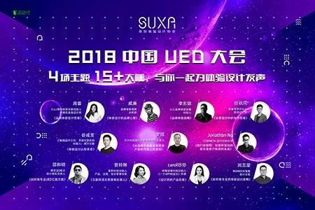 2018中国UED大会