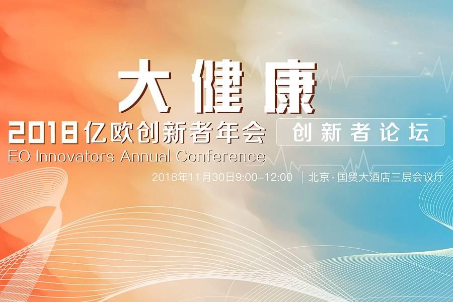 美年健康董事长俞熔确认参加2018亿欧大健康创新者年会