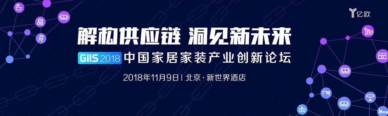 """""""解构供应链·洞见新未来""""GIIS 2018中国家居家装产业创新论坛"""