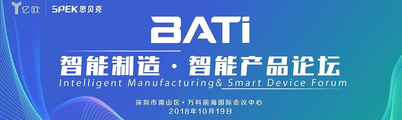 BATi 2018智能制造·智能产品论坛系列报道