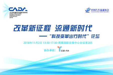 """2018中國汽車流通行業年會暨博覽會-""""科技變革出行時代""""論壇"""