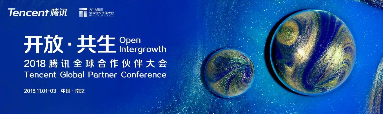 """""""开放·共生""""丨2018腾讯全球合作伙伴大会(TGPC)"""